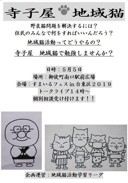 terachiki.jpg