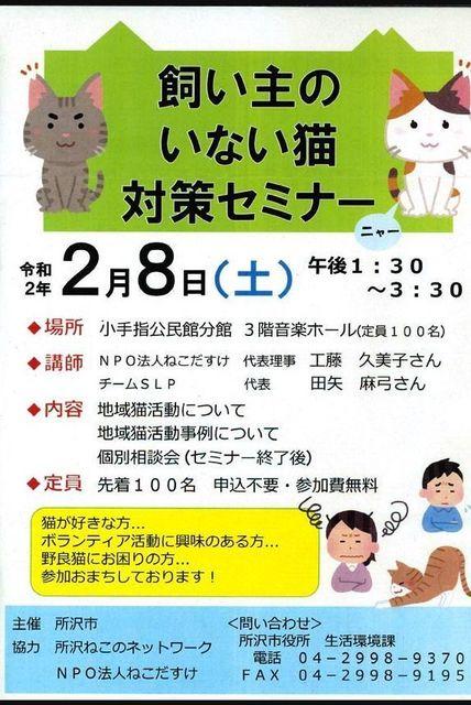 tokoro2020.jpg